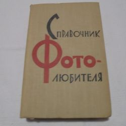 BOOK FOR SALE: PHOTO-LOVER'S DIRECTORY