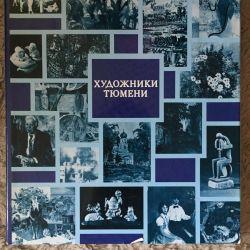 Книга Художники Тюмени