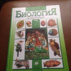 Биология 7 кл