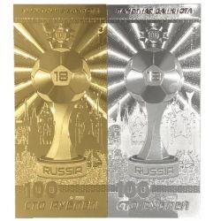 100ρού. Χρυσό και ασημένιο κύπελλο