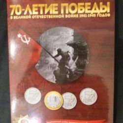 Coin Album 70 Years of Victory