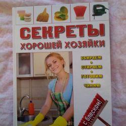 Ένα βιβλίο για μια καλή νοικοκυρά