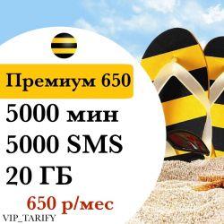 Premium Rate on Beeline numbers