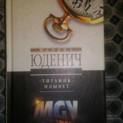 Το βιβλίο Marina Yudenich