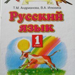Planet of knowledge. Russian language 1kl Andrianova Ilyukhin