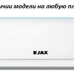 JAX 08he + installation (new2019)
