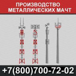 Виробництво металевих щогл
