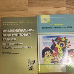 Книги по логопедии
