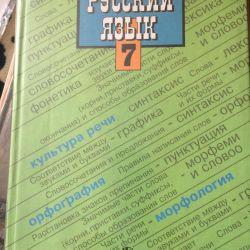 Textbooks for grade 7