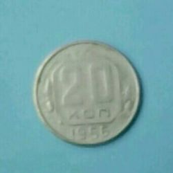 Coin 20 cents USSR of 1956