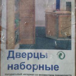 İğnelerin yeni set kapıları 1995 * 334 * 20 mm