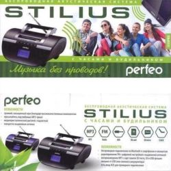 Wireless speaker Perfeo STILIUS, new