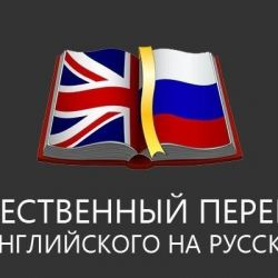 English to Russian translation of any complexity