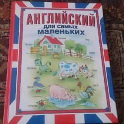 Αγγλικό βιβλίο