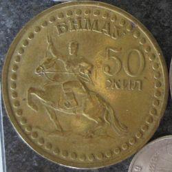 1 Tugrik 1971 (50 cores)