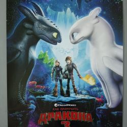 Poster / poster / poster. How to train your dragon
