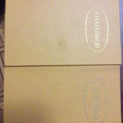 Βιβλία Maykov 2 τόμοι, Potters 4tomes