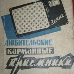Румянцев Любительские карманные приемники 1964