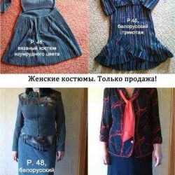 Костюмы женские. Продажа или обмен