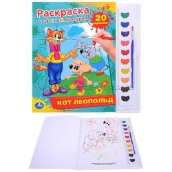 New book coloring with paints