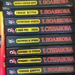 Detectives Polyakova, Stepanova, Shilova