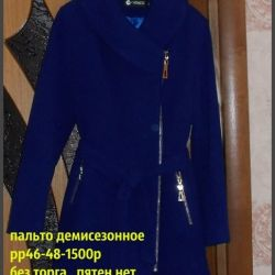 παλτό 46-48