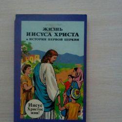 Библия в комиксах