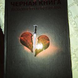BLACK BOOK OF LOVE MOLDOVA. AMAZARAK