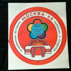 Festival label Moscow 1985 year.