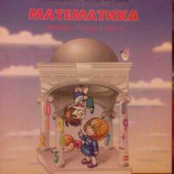 Nou. Manualelor. Clasa Matematică 1. partea 2