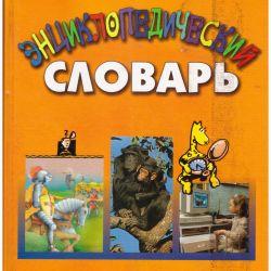 Çocuklar İçin Ansiklopedik Sözlük