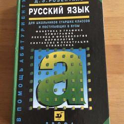 Textbook Russian language Rosetal