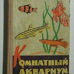 Book- Indoor Aquarium