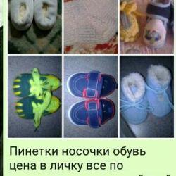 Παπούτσια για παιδιά