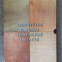 Книга Творчество народов Тюменской обл