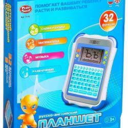 Російсько-англійський навчальний планшет.