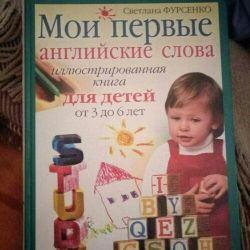 Αγγλικά για παιδιά