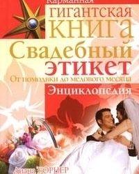 Νέο Βιβλίο Γάμου