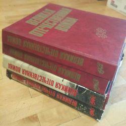 Великая отечественная война 4 тома