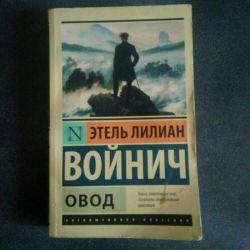 Το μυθιστόρημα