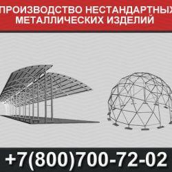 Виробництво нестандартних металоконструкцій