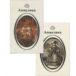 Angelica (set of 7 books) Anne and Serge Golon