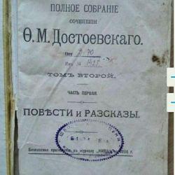 Достоєвський Ф. М. 1894 р Видання А. Ф. Маркса т 2