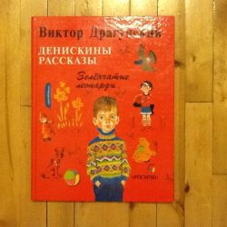 Dragoonsky Deniskin Tales