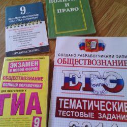 Книги-підручники