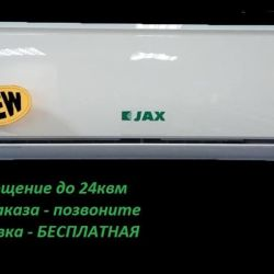Air Conditioning Jax 8 ACM with installation on the day of delivery