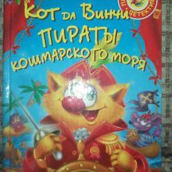 Книга Матюшиной