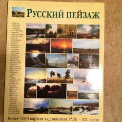 Gift.Russian landscape, new