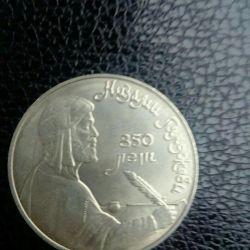 1 ρούβλι ΕΣΣΔ Nizami
