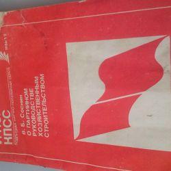 την ιστορία και την πολιτική του Κομμουνιστικού Κόμματος